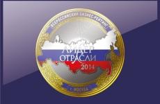 ООО «УЗРЭМ» удостоен статуса «Лидер отрасли – 2014»