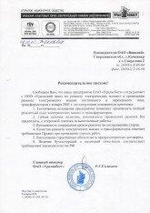ОАО «УРАЛАСБЕСТ»