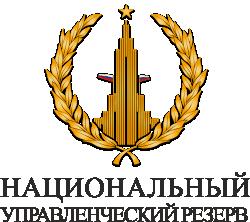 Национальный управленческий резерв